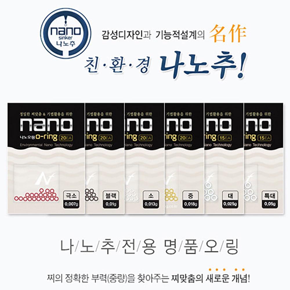 무게 조절용 나노 오링 S (초극소 - 특대)
